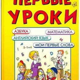Учебные пособия - Волков О.П.  Домашняя педагогика.  Первые уроки ., 0