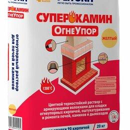 Строительные смеси и сыпучие материалы - Плитонит  СуперКамин ОгнеУпор 20кг раствор огнеупорный желтый, 0
