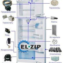Аксессуары и запчасти - Запчасти и комплектующие для холодильников, 0
