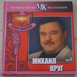Музыкальные CD и аудиокассеты - Михаил Круг Музыкальная коллекция мк часть-2, 0
