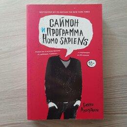 """Художественная литература - """"Саймон и программа homo sapiens"""" Бекки Альберталли , 0"""