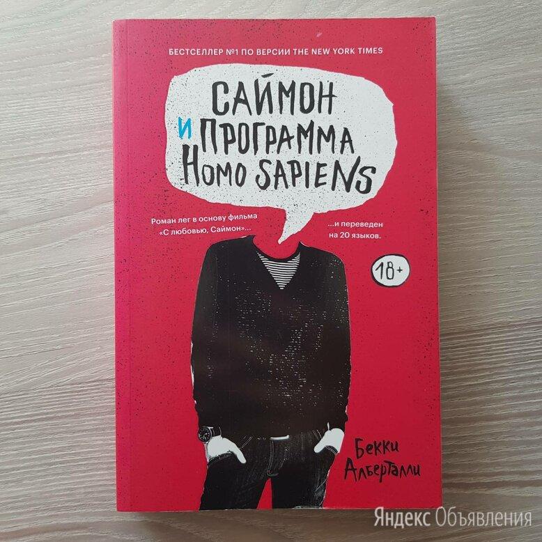 """""""Саймон и программа homo sapiens"""" Бекки Альберталли  по цене 100₽ - Художественная литература, фото 0"""