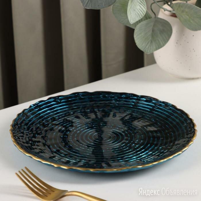 Тарелка 'Сиена', d21 см, цвет синий по цене 423₽ - Тарелки, фото 0