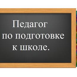 Учителя - Педагог по подготовке к школе., 0