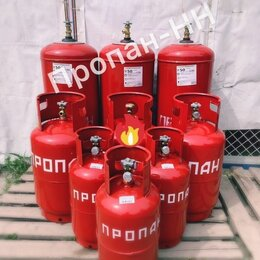 Газовые баллоны - Газовый баллон 50- литров, 27 литров, 12 литров, 0