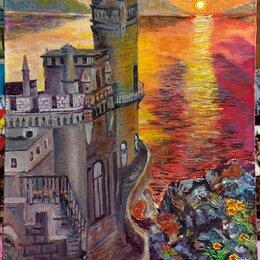Картины, постеры, гобелены, панно - Картина маслом. Замок, Ласточкино гнездо. Крым, 0