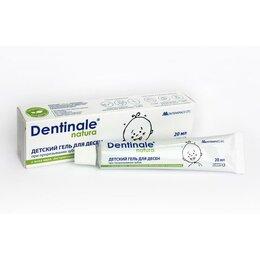 Косметика и гигиенические средства - Детский гель для десен при прорезывании зубов DENTINALE NATURA, 0