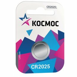 Батарейки - Батарейки Космос CR2025 BL1, 0