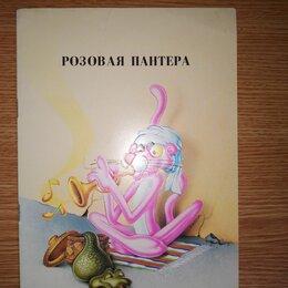 Раскраски и роспись - Раскраска Розовая пантера , 0