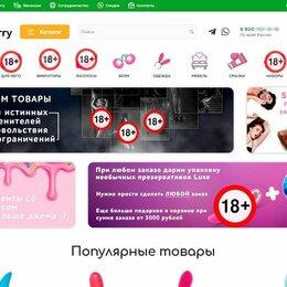 Интернет-магазин - Интернет-магазин товаров для взрослых, секс шоп, 0