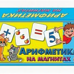 Электронные книги - Арифметика (на магнитах) 00249, 0