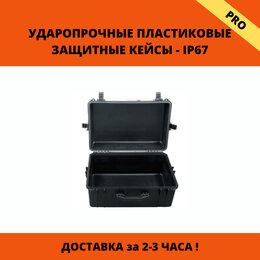 Кейсы и чехлы - Защитный кейс для оборудования пластик ударопрочный, 0