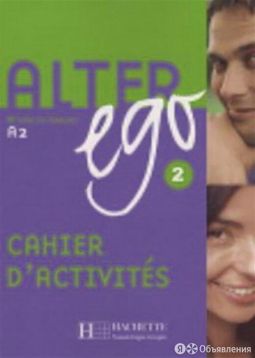 Alter Ego 2 Cahier dactivites по цене 1019₽ - Литература на иностранных языках, фото 0