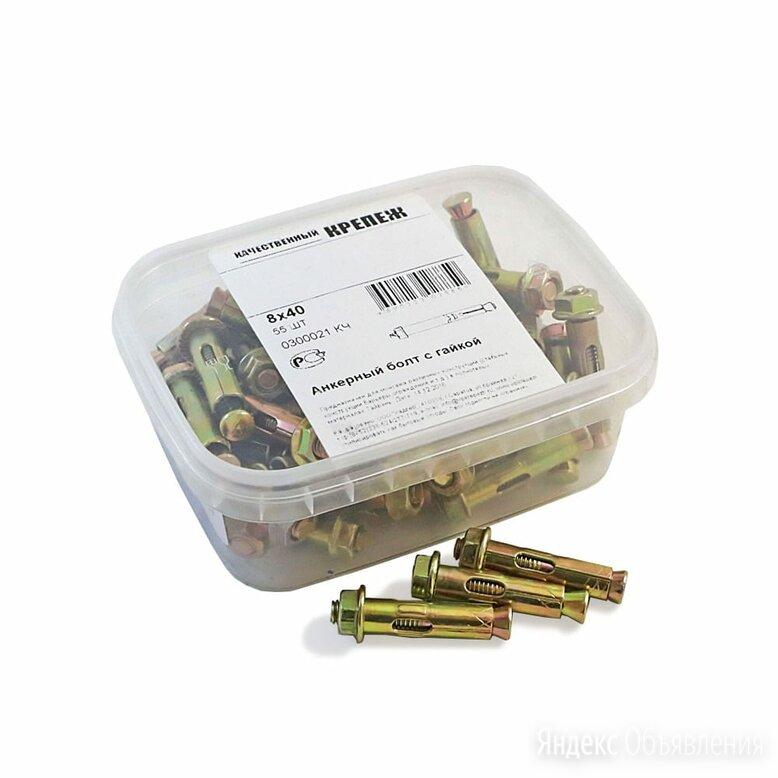 Анкерный болт качественный крепеж 8/40 (55 шт.) по цене 433₽ - Анкерные системы, фото 0