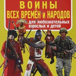 Прочее - Большая книга Воины всех времён и народов, 0