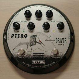 Процессоры и педали эффектов - Продам гитарную педаль Yerasov PD-5 Pterodriver, 0