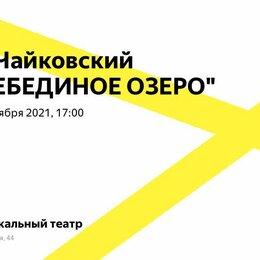 """Театр, опера, балет - Два билета на балет """"Лебединое озеро"""", 0"""