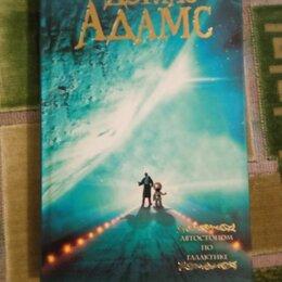 Художественная литература - Дуглас Адамс: Автостопом по Галактике, 0