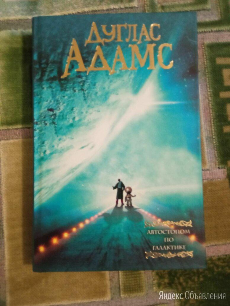Дуглас Адамс: Автостопом по Галактике по цене 750₽ - Художественная литература, фото 0