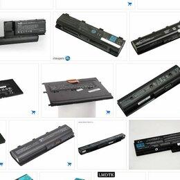 Аксессуары и запчасти для ноутбуков - Акб + Аккумулятор для ноутбука и нетбука, 0