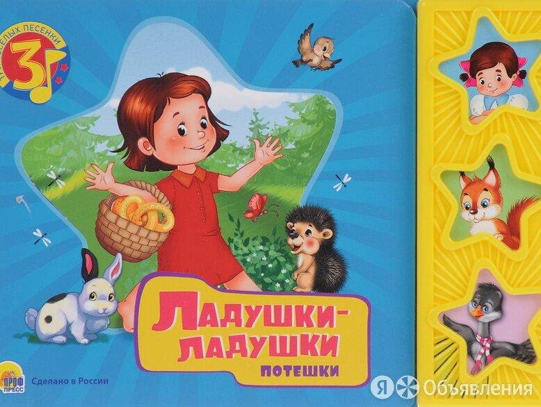 Игрушка-книжка Ладушки (Ладушки) по цене 324₽ - Дизайн, изготовление и реставрация товаров, фото 0