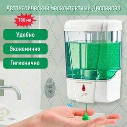 Мыльницы, стаканы и дозаторы - 🔥 Диспенсер Дозатор Жидкого Мыла Подвесной Автомат 700мл, 0