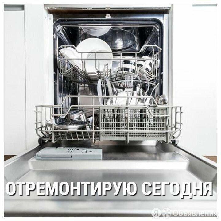 Ремонт стиральных машин. Мастер по ремонту стиральных и посудомоечных машин  по цене 1000₽ - Ремонт и монтаж товаров, фото 0