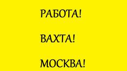 Маркировщик - маркеровщик / вахта Москва/ питание проживание  , 0