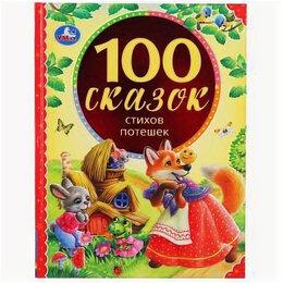 Детская литература - 294451   «УМКА». 100 СКАЗОК, СТИХОВ, ПОТЕШЕК (СЕРИЯ: 100 СКАЗОК). ТВЕРДЫЙ ПЕРЕПЛ, 0