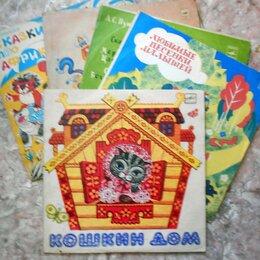 Виниловые пластинки - Грампластинки для детей. Сказки, песенки. Набор из 5 пластинок., 0