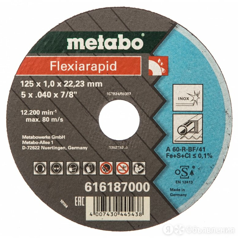 Отрезной круг по нержавеющей стали для УШМ Metabo Flexiamant S 616187000 по цене 127₽ - Для шлифовальных машин, фото 0