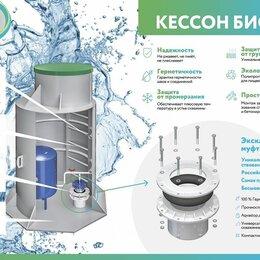 Комплектующие водоснабжения - Кессон пластиковый Био-С, 0
