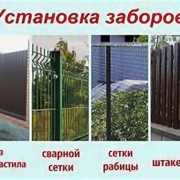Архитектура, строительство и ремонт - Установка заборов, калиток, ворот, 0