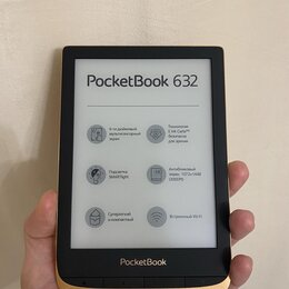 Электронные книги - Pocketbook 632 , 0
