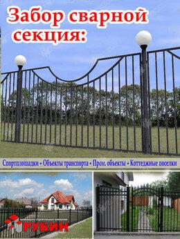Заборы и ворота - Заборы сварной секция, 0