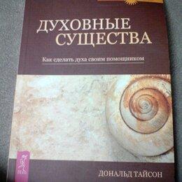 """Астрология, магия, эзотерика - книга""""Духовные существа""""Дональд Тайсон, 0"""