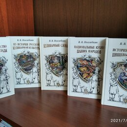Словари, справочники, энциклопедии - Похлебкин. 5 томов, 0
