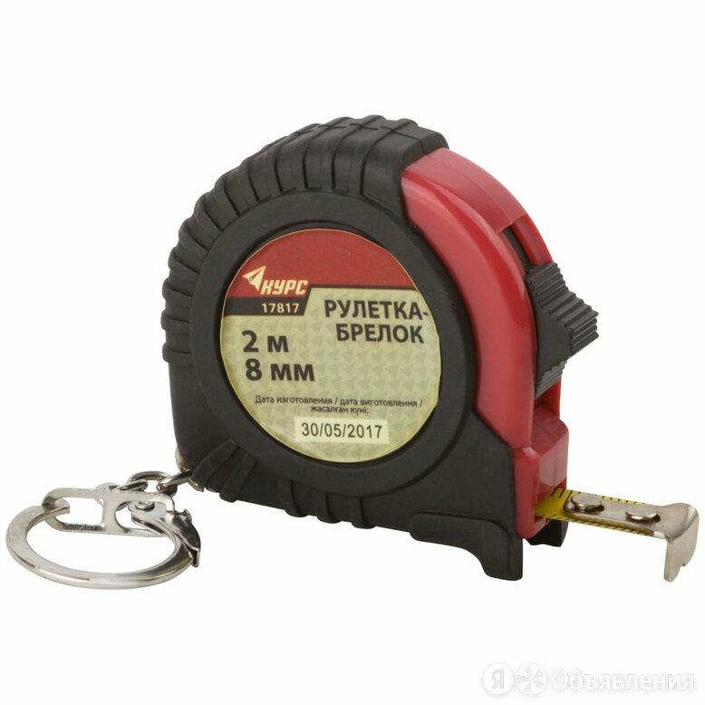 Рулетка-брелок КУРС 17817 по цене 135₽ - Измерительные инструменты и приборы, фото 0