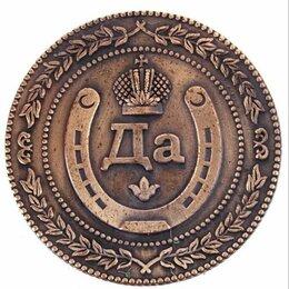 "Монеты - Монетка выбора ""Да/Нетка"", чеканка, d=38 мм, 0"