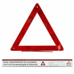 Предупредительные наклейки и таблички - Компактный знак аварийной остановки Arnezi A0202003, 0