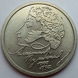 Монеты - 1 рубль 1999 г. сп - 200 летие А.С. Пушкина, 0
