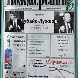Журналы и газеты - Журналы Коммерсантъ за 1993 - 1995 год. (75 штук), 0
