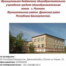 Учителя - МБОУ СОШ с.Рухтино, 0