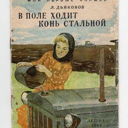 Детская литература - Книга детская СССР Дьяконов В поле ходит конь стальной 1960 художник Пластов, 0