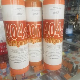 Хладагенты - Фреон R-404 баллон 800 гр клапан (К), 0