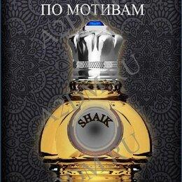 Мыло - Картонный ароматизатор по мотивам элитного парфюма  Perfume - SHAIK, 0