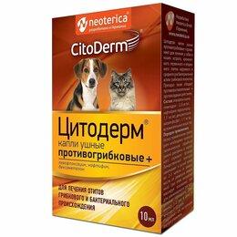 Косметика и гигиенические средства - Цитодерм Капли ушные противогрибковые,10 мл, 0