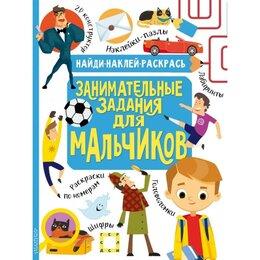 Обучающие материалы и авторские методики - Занимательные задания для мальчиков, 0