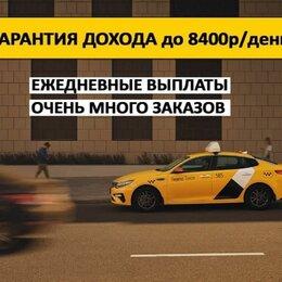 """Водители - водитель такси/автокурьер партнер """"Яндекс"""", 0"""