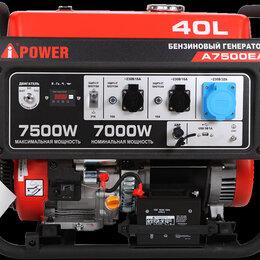 Электрогенераторы и станции - Амкриканский бензиновый генератор, 0